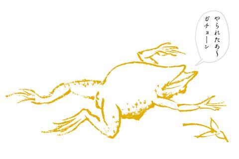 国宝 鳥獣人物戯画