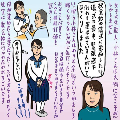 Cartoon, Text, Illustration,