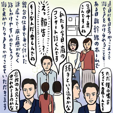 辛酸なめ子が描く生田斗真さん