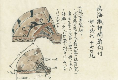 「鳴海織部開扇向付」 桃山時代 17世紀(野村美術館蔵)