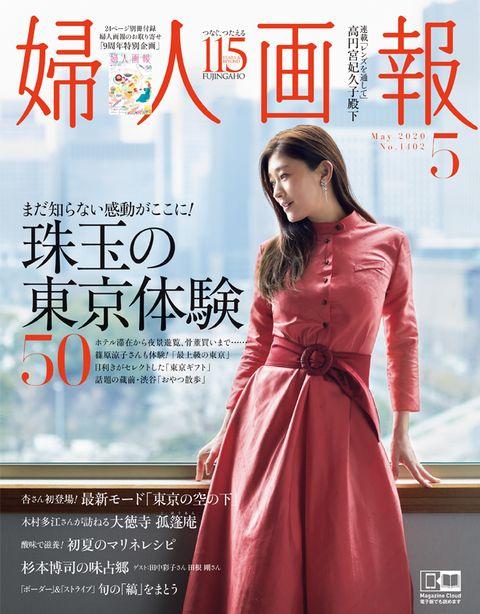 婦人画報5月号表紙 篠原涼子さん