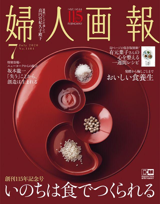 食養生 米 塩 酒 大豆
