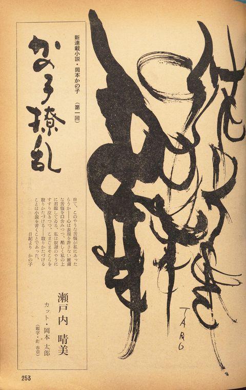 婦人画報 瀬戸内寂聴 かのこ繚乱 岡本かの子 岡本太郎 創刊115周年