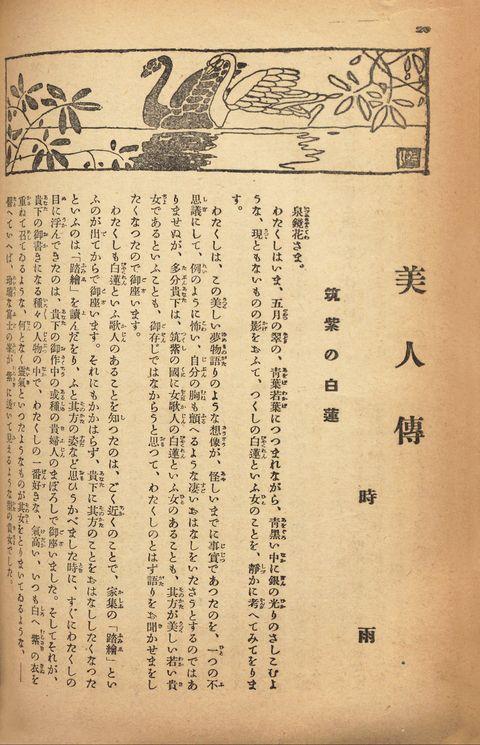 柳原白蓮 創刊115周年 長谷川時雨