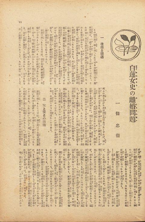 柳原白蓮 創刊115周年