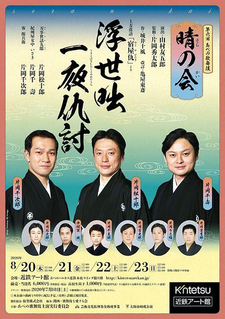 第六回 あべの歌舞伎 晴(そら)の会/[大阪]近鉄アート館