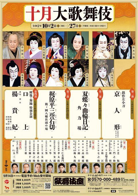 [東京]歌舞伎座 10月大歌舞伎