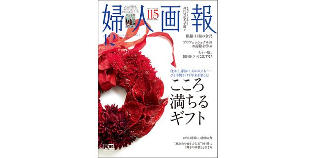 クリスマスリース ギフト クリスマスリースを手作り 竹田浩子さん