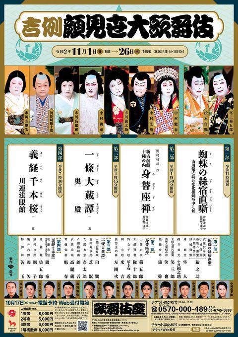 東京・歌舞伎座 吉例顔見世大歌舞伎