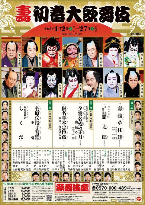 壽 初春大歌舞伎/[東京]歌舞伎座