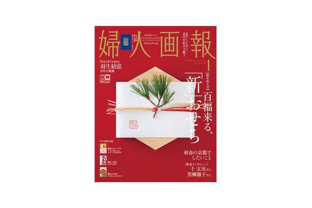 新しいおせち 2021年おせち 羽生結弦 黒柳徹子 京都 京都旅