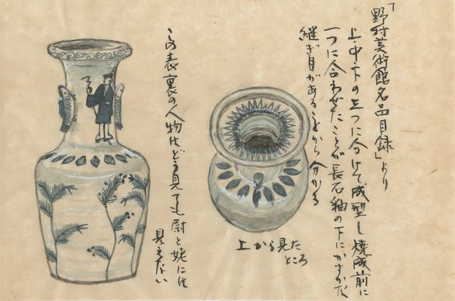 《古染付 鯉耳付花入 銘高砂》明時代 17世紀 野村美術館蔵