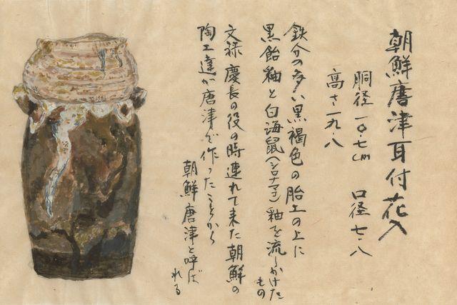《朝鮮唐津耳付花入》野村美術館蔵