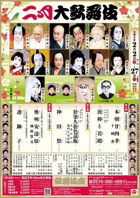 二月大歌舞伎[東京]歌舞伎座