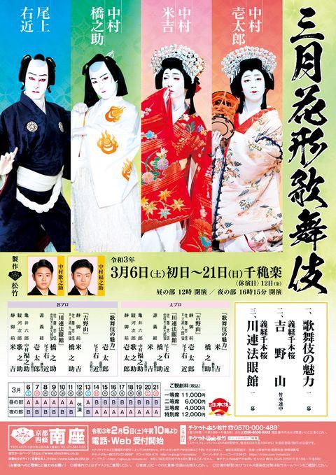 [京都]南座 三月花形歌舞伎