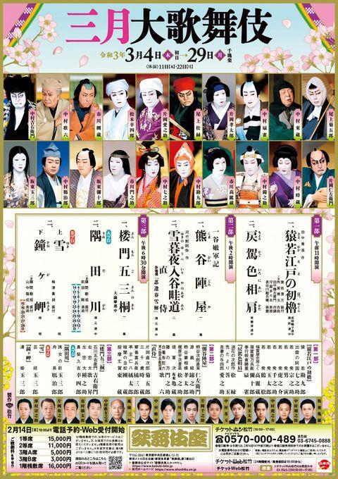 [東京]歌舞伎座  三月大歌舞伎