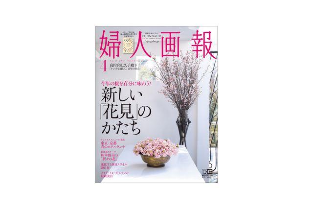 お花見 桜 新しいお花見 ホテルランチ 安心安全 リラックスファッション 美白 手指の更年期障害 婦人画報のお取り寄せ