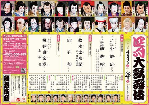歌舞伎座 四月大歌舞伎 [東京]歌舞伎座