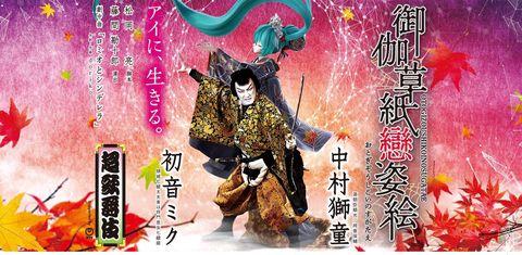 超歌舞伎 supported by ntt 御伽草紙戀姿絵