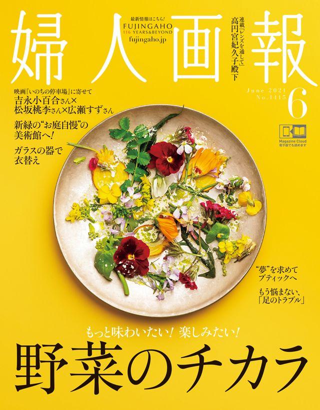 野菜 新鮮野菜 野菜で元気 野菜で健康 健康 ヘルシー 野菜のチカラ