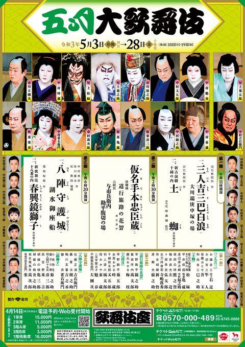 東京・歌舞伎座 五月大歌舞伎