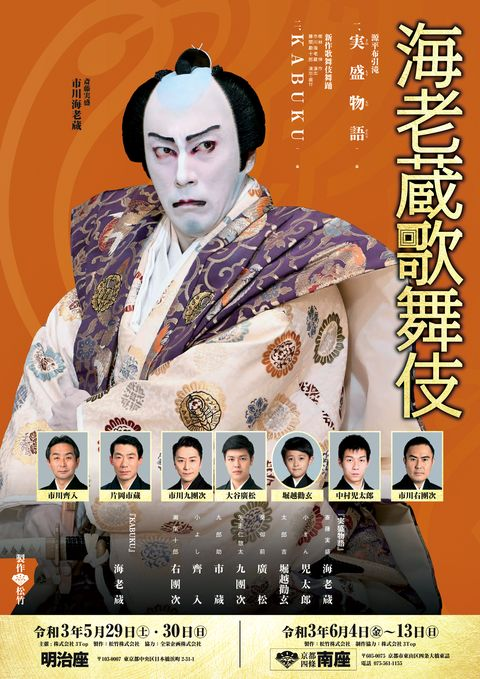 東京・明治座 京都・南座『海老蔵歌舞伎』
