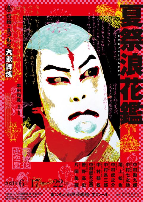 長野・まつもと市民芸術館 主ホール  信州・まつもと大歌舞伎2021『夏祭浪花鑑』