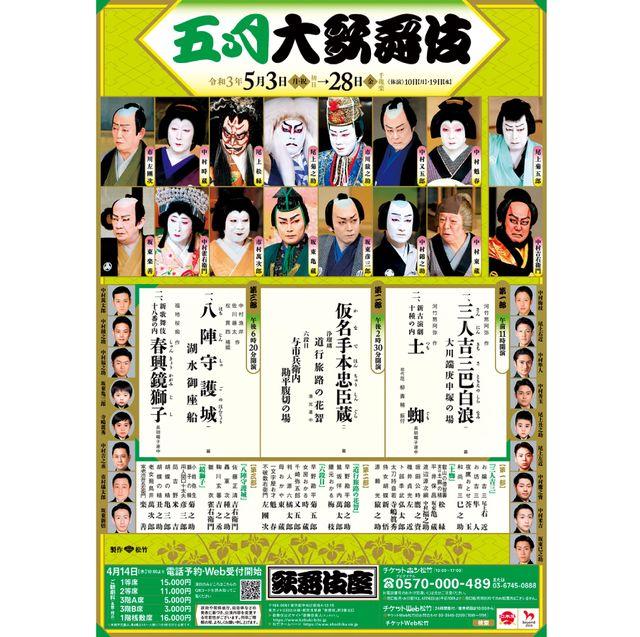 5月大歌舞伎 まつもと大歌舞伎