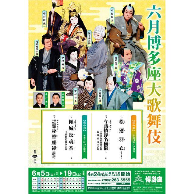 6月大歌舞伎(博多座/歌舞伎座)
