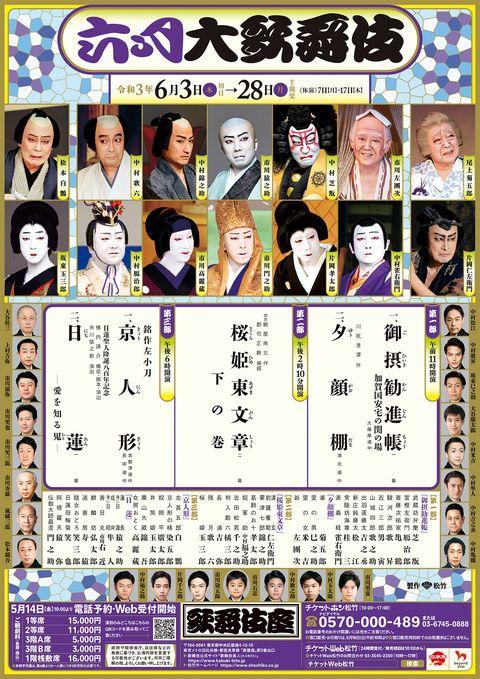 東京・歌舞伎座 六月大歌舞伎