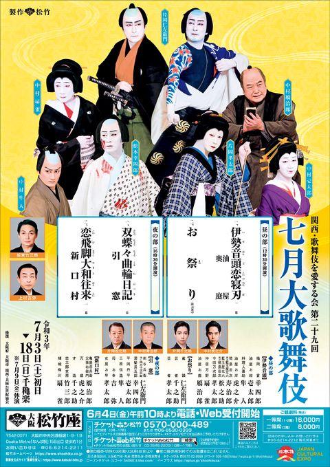 大阪松竹座 七月大歌舞伎