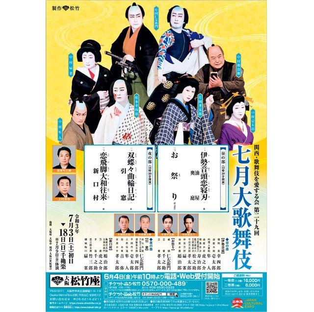 大阪松竹座/国立劇場