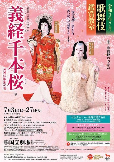 国立劇場 義経千本桜