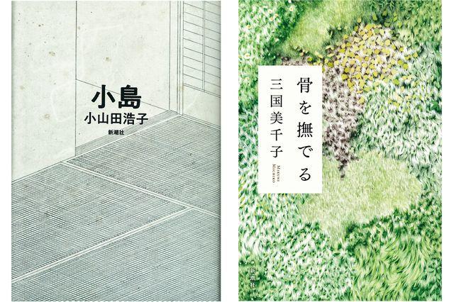 小山田浩子著『小島』(左)三国美千子著『骨を撫でる』(右)