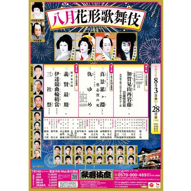 八月花形歌舞伎/尾上松也歌舞伎自主公演『挑むvol10』