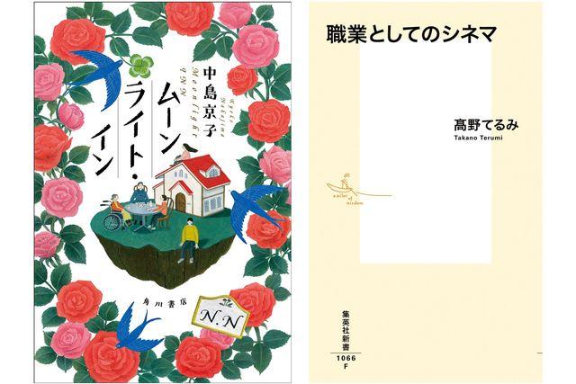 中島京子著 ムーンライト・イン(左)/髙野てるみ著 職業としてのシネマ(右)