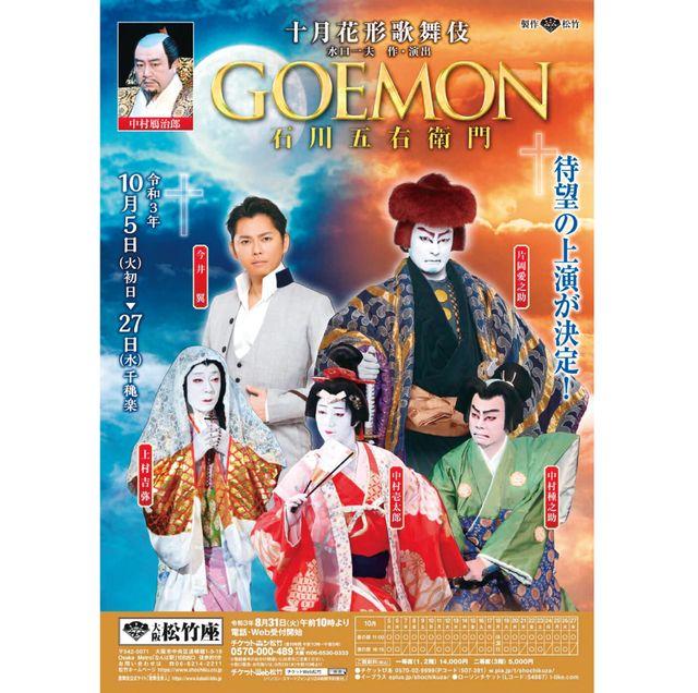 歌舞伎カレンダー