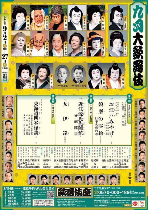 東京・歌舞伎座 九月大歌舞伎
