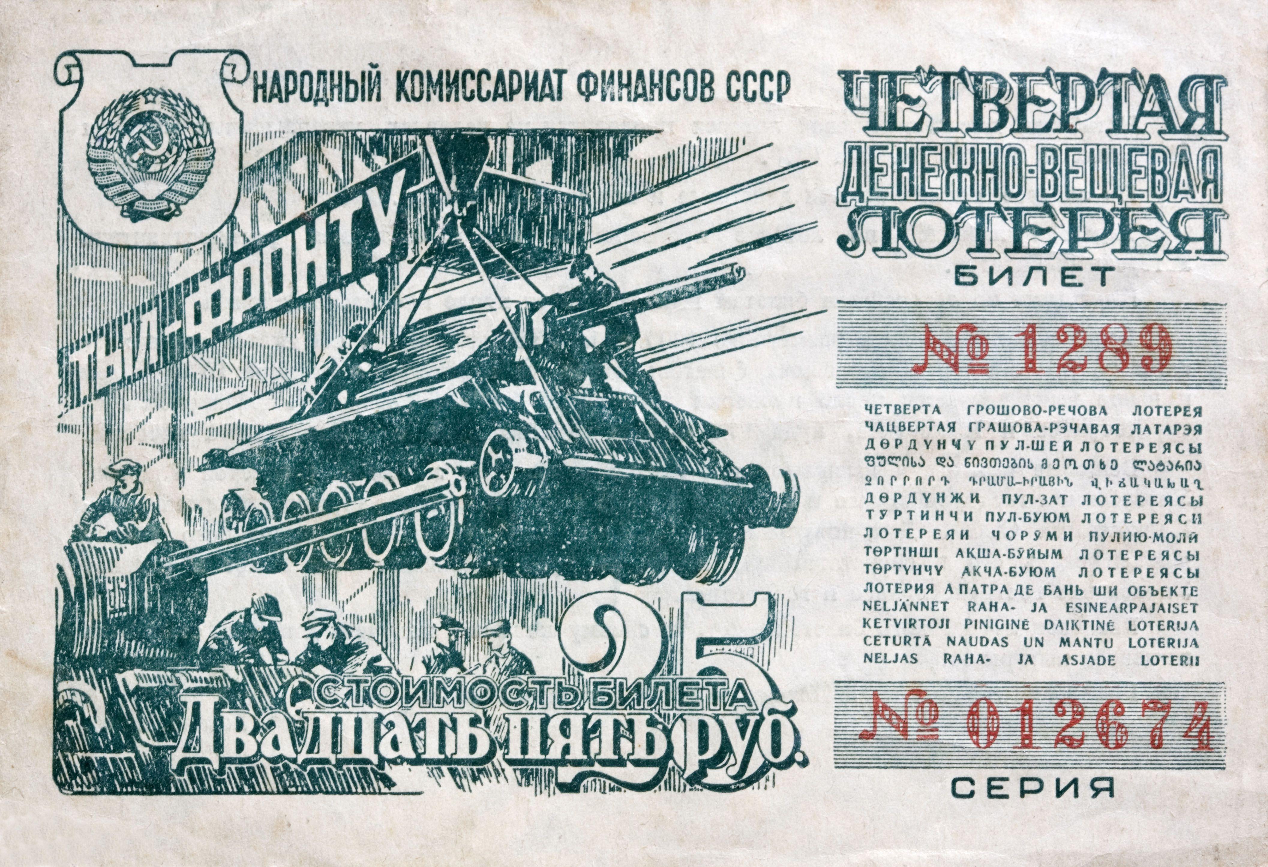Um bônus de guerra soviético financiando o tanque T-34 durante a Segunda Guerra Mundial.