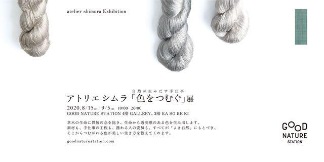 アトリエシムラ 「色をつむぐ」展
