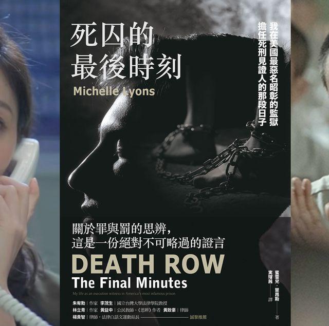 《罪夢者》司法對死刑犯公平嗎?從Netflix罪夢者談死刑犯:了解死刑的5本必讀好書