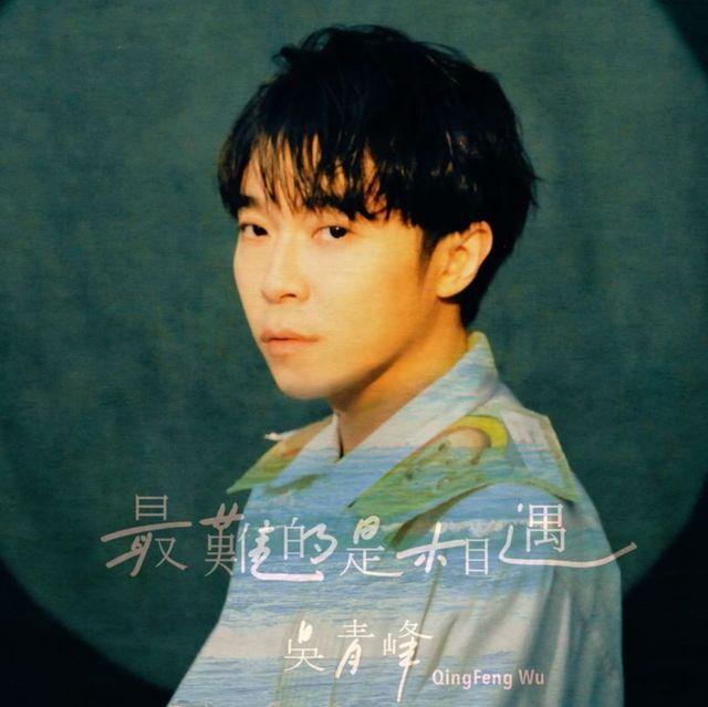 【金曲獎2021】金曲獎完整入圍名單看這裡:青峰瘦子爭歌王
