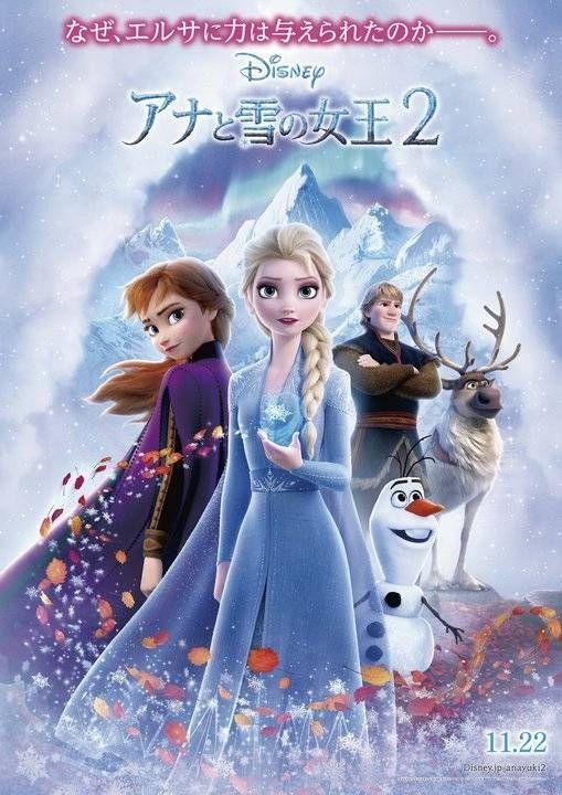 Frozen 2 Nuevo Poster China