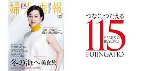 Skin, Beauty, Font, Neck, Magazine,