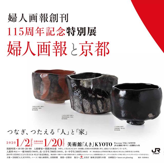 創刊115周年記念特別展[婦人画報と京都]