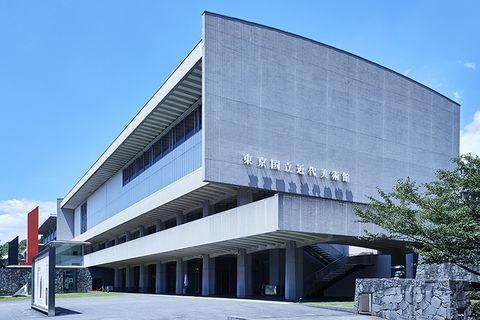東京国立近代美術館 谷口吉郎 yoshiro taniguchi