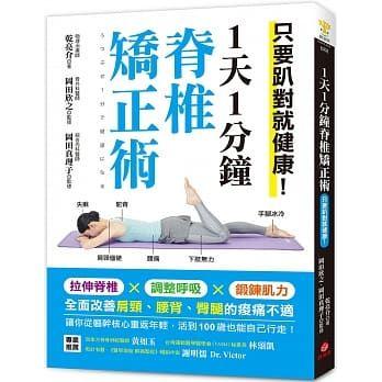 居家芳療、健身書籍推薦