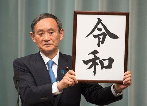 日本年號, 日本新年號, 令和, 日本年號公佈, 日本皇室, 日本天皇, 日本新天皇, 日本天皇退位, 德仁天皇, 明仁天皇, 日本, 年號