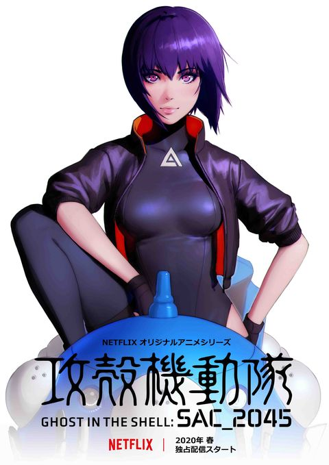 Ghost in the Shell SAC_2045, Estreno en Netflix - Series Anime