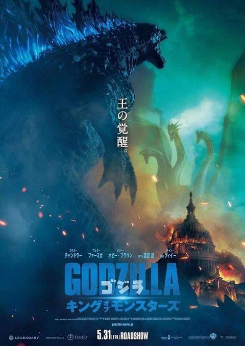 Juguete Juguete Godzilla 2019